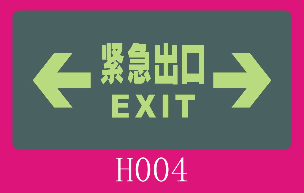 蓄光自发光消防安全标志牌紧急出口标志牌